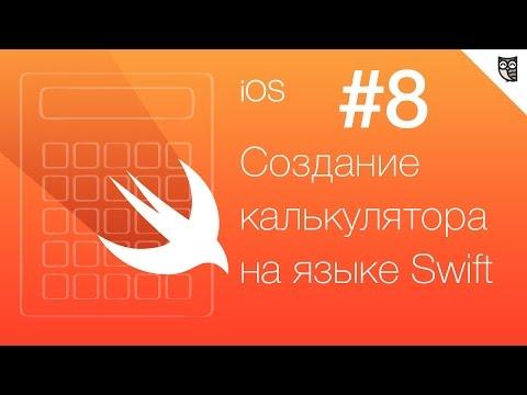 Калькулятор на Swift - #8 - Наводим красоту