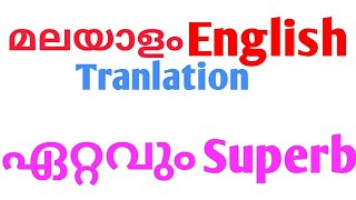 English Malayalam Translation easily