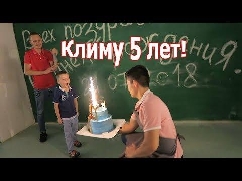VLOG: Отмечаем праздник, Климу 5 лет!