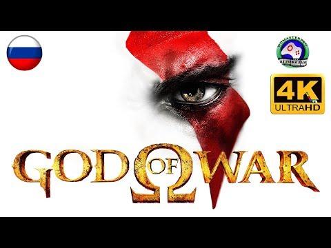 Бог Войны 1 ИГРОФИЛЬМ God Of War 1 прохождение без комментариев 4K 60FPS  сюжет фэнтези