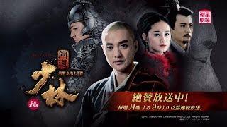 『琅琊榜(ろうやぼう)』に匹敵する高評価を獲得した中国時代劇が日本...