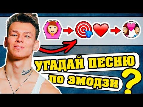 УГАДАЙ ПЕСНЮ ПО ЭМОДЗИ ЗА 10 СЕКУНД | РУССКИЕ ХИТЫ 2020-2019 | ГДЕ ЛОГИКА?
