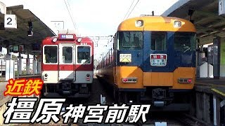 近鉄橿原線・橿原神宮前駅で見られた車両達/2019年2月