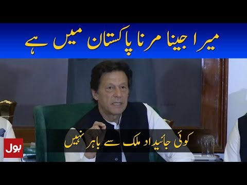 PM Imran Khan addresses media in Karachi - BOL News