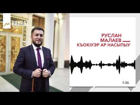 Руслан Малаев - Къок1уэр ар насыпыу