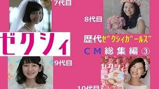 美少女タレントの登竜門 リクルート「ゼクシィ」 CM ③ 7代目~10代目の...