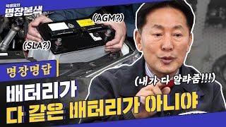 [명장명답] 자주 방전되는 자동차 배터리, 이것 때문!…