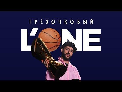 L'ONE - Трёхочковый