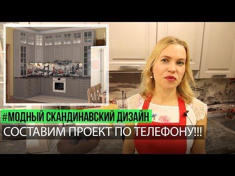 Дизайн кухни в скандинаском стиле. Обзор кухни Сканди в салоне Мебельного Центра ROOMER