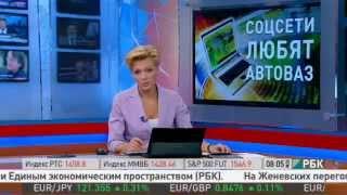 Качество машин АвтоВАЗа стало лучше(Источник: http://rbctv.rbc.ru/archive/main_news/562949986362449.shtml., 2013-03-27T08:14:34.000Z)