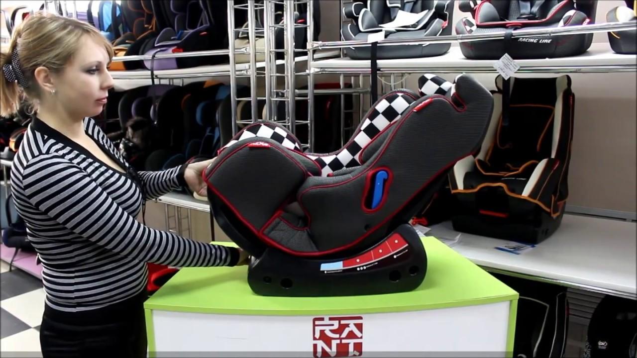 Автокресло Rant Futuro blue / Обзор детского автомобильного кресла .