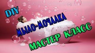 Мастер класс Мыло мочалка // DIY// Домашнее мыловарение//