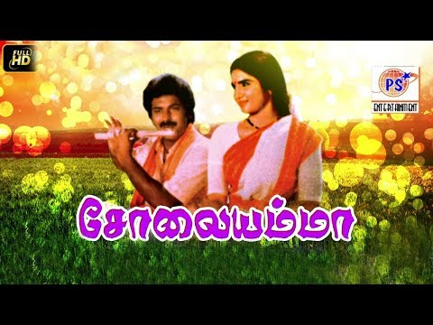 சோலையம்மா ||Solayamma-Kasthuri Raja Suganya's Super Hit Tamil Full H D  Movie