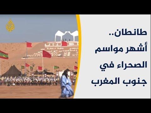 ????  انطلاق مهرجان طانطان الثقافي الصحراوي في جنوب المغرب  - نشر قبل 4 ساعة