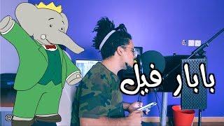 بابار فيل: اغنية سبيس تون بطريقة مستحيل تتوقعوها!