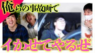 過去動画から事故画を探して大爆笑させろ!!!