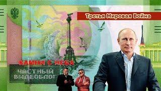 Камни с неба-31: Путин и Третья мировая война