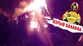 Пожар садового дома. Взрыв баллона