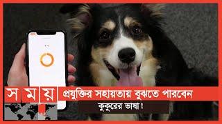 জানতে চান পোষা প্রাণীর আবেগ-অনুভুতি? | Smart Dog | Petpuls | Somoy TV