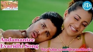 Allari Bullodu Movie Songs - Andamantee Evaridhi Song - Nithin - Trisha - Rathi