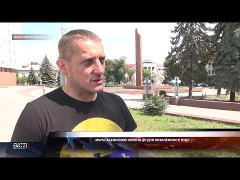 Марш захисників України до Дня Незалежності буде