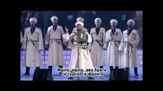 Kубански козачки хор - Ишли два брата (српски превод)