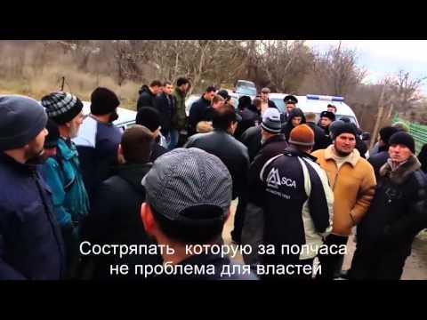 Обыски мусульман Крыма Народ не допустил беззаконие СМОТРЕТЬ ДО КОНЦА!!!