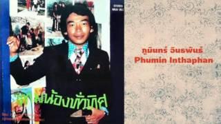 ขี่เก๋งอย่าลืมเกวียน - ภูมินทร์ อินทพันธ์ : Phumin Inthaphan