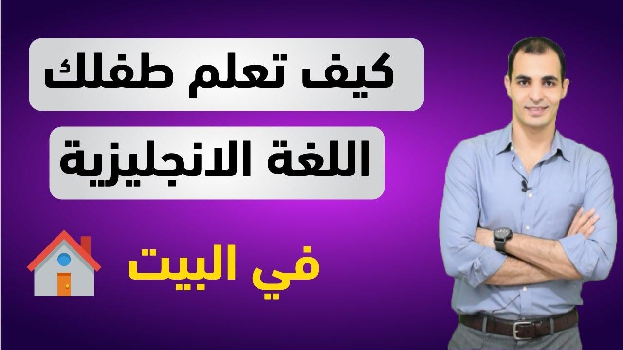 برنامج لتعليم اللغة الانجليزية للاطفال بالصوت والصورة مجانا