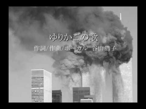"""ゆりかごの歌 谷山浩子 (The Song Of  """"Yurikago"""" - Hiroko Taniyama)"""