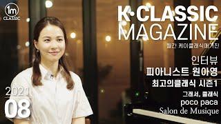 피아니스트 원아영 | 최고의클래식 | 포코파카 | 그…