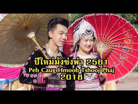 ปีใหม่ม้งช่งพ่า 2561 Peb Caug Hmoob Tshooj Phaj 2018