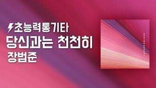 [도약닷컴] 당신과는 천천히 - 장범준 통기타 강좌 맛보기