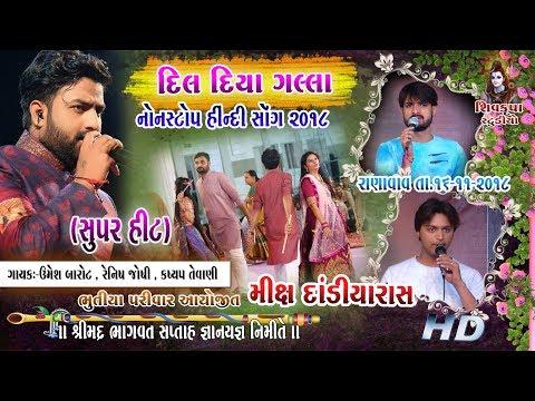 06-Hindi Song || RANAVAV~2018 ||  LIVE Mix  Dandiya Raas || Umesh Barot  - Renish Joshi - Kashyap