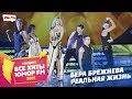 Вера Брежнева Реальная Жизнь Все хиты Юмора 2011 mp3