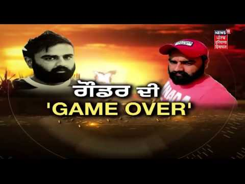 Special Report: Vicky Gounder's Full Crime Story