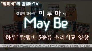 팽찌바의 칼림바TV-이루마(Yiruma)의 May be-하루 칼림바 5종류로 들어보는 소리비교 영상+kalimba 악보링크