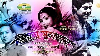 Razia Sultana   Full Movie   Anwar Hossain   Rozina   Wasim