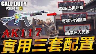 【決勝時刻M】分享*AK117*三套配置讓你從萌新一路飛到大神  Call of Duty Mobile