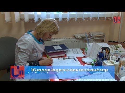 30% населення Закарпаття не обрали свого сімейного лікаря