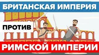 Британская империя против Римской империи - Историческое  Сравнение
