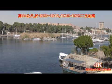 (4K)埃及亞斯文水霸 Aswan Dam, 埃及尼羅河10日之旅(4),4K Ultra HD
