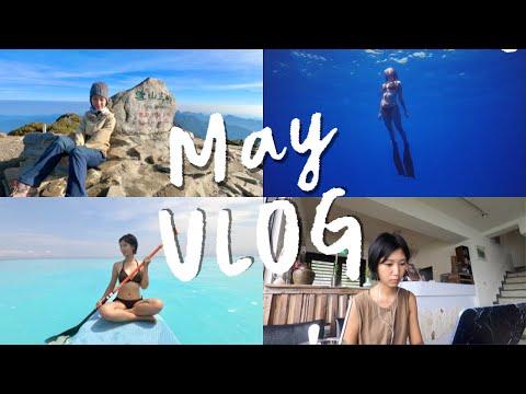 旅遊Youtuber上山下海奔波一個月的工作記錄!雪山、龜山島、綠島、馬祖+剪片【五月Vlog】 林宣 Xuan Lin