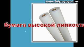видео Бумага для плоттера (рулонная