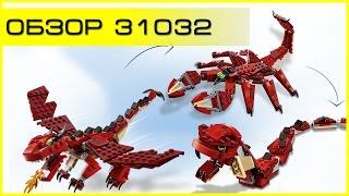 Обзор - LEGO Creator 31032 Огнедышащий дракон (Red Creatures)