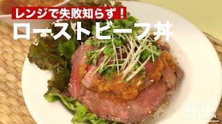 レンジで失敗知らず!ローストビーフ丼 | How To Make Roast Beef Bowl thumbnail