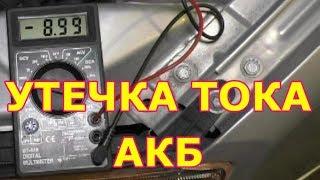Утечка тока. Как измерить утечку тока. Калина 2 ЛЮКС.