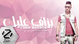 Cheb Rayson - Bezaf 3lik ( Lyric Video ) الشاب ريسون - بزاف عليك