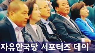 자유한국당 서포터즈가 되는 방법은 자유한국당 홈페이지에…