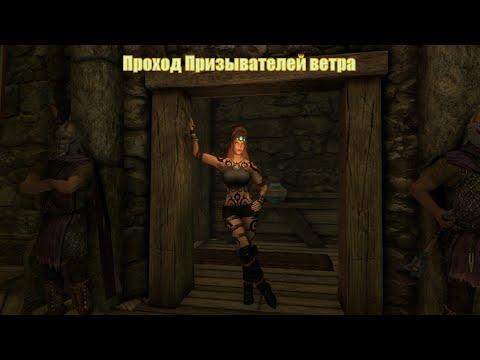 Skyrim Special Edition.Сборка SLMP SSE.Приключения Рыжей на  Легенде#46.Проход Призывателей ветра.